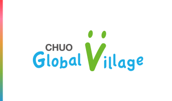 CHUO Global Village 英語村