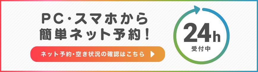 PC・スマホから簡単ネット予約!